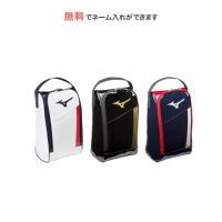 【名入れ無料】 野球 シューズケース スポーツ ミズノ 刺繍 ネーム刺繍(1fjk9020)