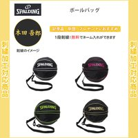 【名入れ無料】 バスケットボール ボールケース スポルディング バッグ 記念品 卒団 ボールバック1個入れ(49001-pk-wh-lg)