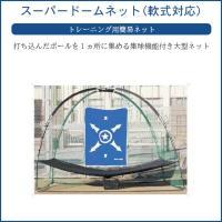 ■情報 打ち込んだボールを一箇所に集める「集球シート」機能付大型ドームネットです。シート下にトスマシ...
