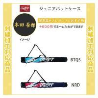 【名入れできます】 野球 バットケース ジュニア 1本 ローリングス ジュニアバットケース RT(ebc9f03)
