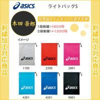【名入れできます】 スポーツ バッグ アシックス 記念品 卒団 ライトバッグS(ebg442)