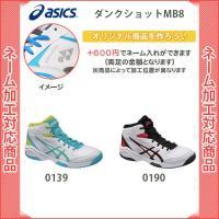 ■情報 バスケットシューズにネームシールを貼ってオリジナル商品をつくちゃおー♪  ・両足のネーム価格...