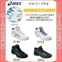 ■情報 バスケットシューズに名入れをしてオリジナル商品をつくちゃおー♪  ・両足のネーム価格は600...