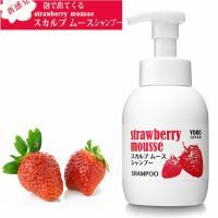 新感覚 泡で出てくるスカルプムースシャンプー  ノンシリコン処方 イチゴ果汁エキス配合 植物エキスで...