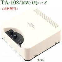 TOA  インフォメーションアンプ 10W/1局/<代引不可> TA-102