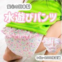 水遊びおむつパンツ ベビー 水着 男の子 女の子 80 90 100 日本製 スイムパンツ