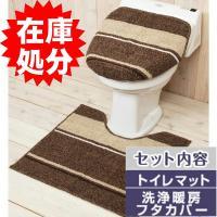 トイレ空間を洗練した空間にしてくれるトイレマットセットです! 超お買い得な、トイレカバー洗浄暖房タイ...