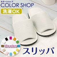 カラーショップ トイレシリーズに、色をあわせたトイレスリッパです。 丸洗いOK!  ■材質 表生地:...