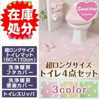 在庫処分 トイレ4点セット 超ロングマット(110×60cm)+洗浄暖房フタカバー+洗浄便座カバー+トイレスリッパ /スイートドロップ 3色