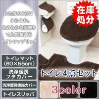 在庫処分 トイレ4点セット マット(55×60cm)+洗浄暖房フタカバー+ペーパーホルダーカバー+トイレスリッパ /アルジェンテ 3色