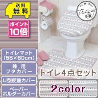 トイレ4点セット マット(55×60cm)+兼用フタカバー+U型便座カバー+ペーパーホルダーカバー /トリコ 2色