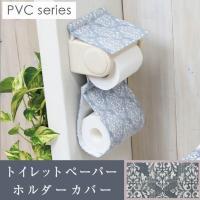 トイレットペーパーホルダーカバー /PVC クラシーク