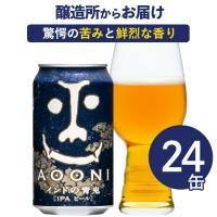 インドの青鬼 24缶(1ケース) クラフトビール beer 地ビール