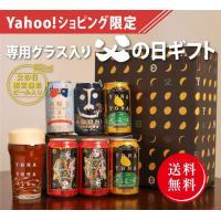 遅れてごめんね!  Yahoo!ショッピング限定 クラフトビール専用グラス付き父の日ギフト 4種6缶...