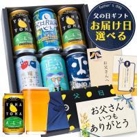 父の日 クラフトビール プレゼント 60代 70代 2021年 ギフト beer お酒 よなよなエール present 飲み比べ 5種6缶 gift