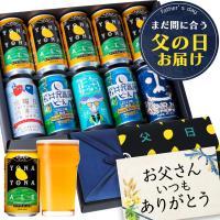 父の日 ビール プレゼント 2021年 60代 70代 80代 beer ギフト お酒 よなよなエール present クラフトビール飲み比べ 5種10缶 gift