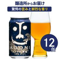 インドの青鬼 12缶セット クラフトビール beer  地ビール