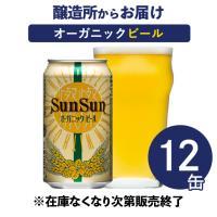 クラフトビール beer サンサンオーガニック 12缶セット 地ビール