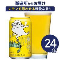 僕ビール君ビール 350ml 24本 ヤッホーブルーイング カエル ビール 送料無料 クラフトビール 地ビール ご当地ビール お酒 ギフト プレゼント