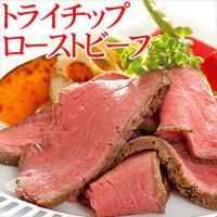 一頭から2kg程度しか取れない貴重なトライチップから作ったローストビーフです。 オーストラリア産牛肉...