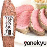 驚くほどのやわらかさ!豚ひれ肉に香辛料をまぶして、表面をロースト。うま味を閉じ込めた後、真空調理法で...