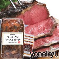 上質な牛サーロイン肉を塩、胡椒等の香辛料で味付けし、直火で表面をこんがり焼いてから真空調理法でじっく...