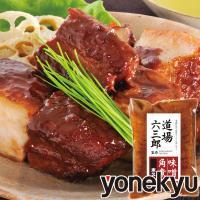 現代の名工 道場六三郎監修 豚ばら肉はうま味を閉じ込めるために表面を焼き、隠し味に焦がしニンニクを加...