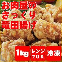 鶏もも肉 を使用した、ジューシーな竜田揚げ。しょう油、にんにく、生姜をベースにした味付けです。でん粉...