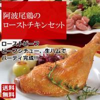 しっとり、うす塩でお肉の味が際立つ『阿波尾鶏』の ローストチキン と華やか食材で特別な クリスマスデ...