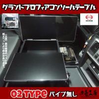 (送料着払い)日野 グランドプロフィア専用 センターコンソールテーブル 02 type ステンレスパイプ無し