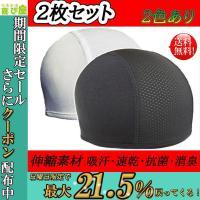 【2枚セット】2色あり 黒 白 ヘルメット インナーキャップ  汗取り帽子 ビーニー スカルキャップ フリーサイズ