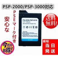 PSP-S110 【定形外にて発送】新品【3.7V 1200mAh】PSP-2000 PSP-3000  互換 バッテリーパック【TK】