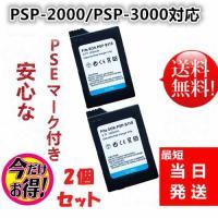 PSP-S110 【2個セット】新品【3.7V 1200mAh】PSP-2000 PSP-3000  互換 バッテリーパック【TK】