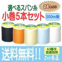 一般的な縫いやすい紡績糸ミシン糸で、カタン糸の外観と風合いを 持っています。使い勝手の良いベーシック...