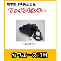 ファインセンサーとは圧力センサーと流量スイッチを一体化した商品です。カワエースN3の400Wと750...