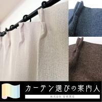 [説明] カチオンミックス糸を使用した素材感のあるナチュラルな遮光カーテンです。 形状記憶加工が付い...