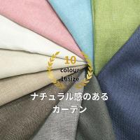1級遮光カーテンはこんな方にオススメのカーテンです。 ・室内の温度調整をサポートして、光熱費節約! ...