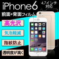 アイフォン6 4.7インチ 保護フィルム 気泡軽減 高光沢 シール  対応機種:iPhone6  セ...