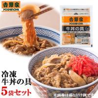 ◆内容量 冷凍牛丼の具(135g) ×5袋  【調理方法】(牛丼の具) ◆電子レンジ600W:約3分...