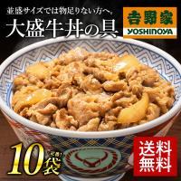 お待たせしました!吉野家の冷凍牛丼に大盛サイズが登場です。並盛サイズの約1.3倍の量となっております...
