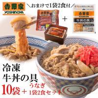 ◆内容量 冷凍牛丼の具(135g) ×10袋 冷凍うなぎ蒲焼(72g×2食) ×1袋  ◆調理方法 ...