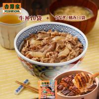 ◆内容量 冷凍牛丼の具(135g) ×10袋 冷凍うなぎ蒲焼(刻み)(72g×2食) ×1袋※かけタ...