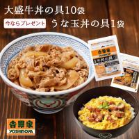◆内容量 冷凍大盛牛丼の具(175g) ×10袋 冷凍うな玉(135g) ×1袋  ◆調理方法  <...