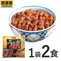 吉野家 冷凍 刻みうなぎ1袋2食セット 鰻 ひつまぶし 手巻き寿司に お試しサイズ