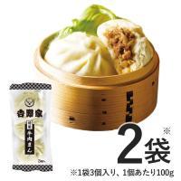 吉野家 特製牛肉まん6個入り【冷凍】
