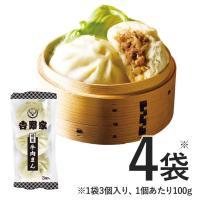 吉野家 特製牛肉まん12個入り【冷凍】