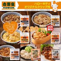 ◆内容量 冷凍牛丼の具(135g)冷凍豚丼の具(135g)冷凍牛焼肉丼の具(135g)冷凍豚しょうが...