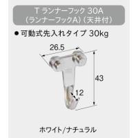 T型ピクチャーレールの天付用先入れタイプのランナーフックです。   【カラー】ホワイト(※左商品画像...