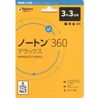 シマンテック ノートン 360 デラックス 3年3台版 同時購入3年版【新品】