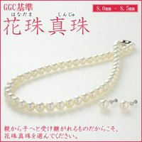 (今ならポイント最大38倍!)8mm-8.5mm アコヤ花珠 真珠 パールネックレスセット K14WGイヤリング(ピアス)付き  GGC基準